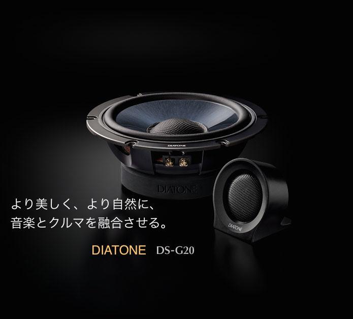 DIATONE DS-G20(バイアンプ対応パッシブ付属2WAYスピーカー)定価60,000円(税別)